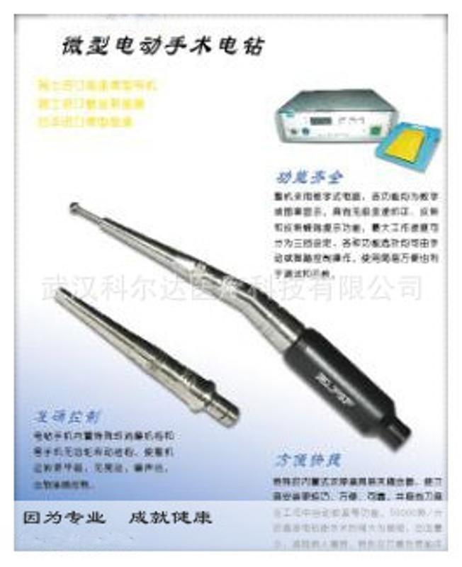 WDZ-2000微型电动手术吸引刀,上海晶杰吸引刀
