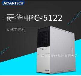 研华工控机,IPC-5122,壁挂式机箱