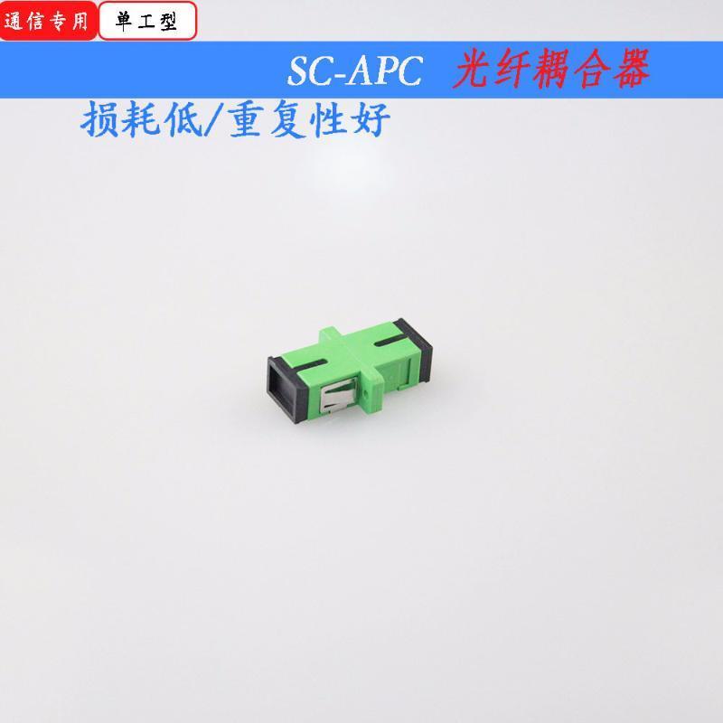SC/APC法兰 光纤连接器