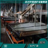 小槽钢玻璃钢摇床 选矿6S摇床电路板金属回收摇床配120槽综合式床