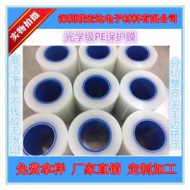 供應光學鏡片保護膜