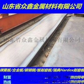 现货供应60si2mn钢板山东众鑫金属