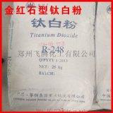 厂家直销金红石钛白粉 攀枝花R258二氧化钛
