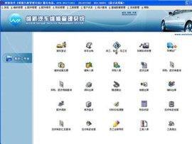 维新V3.0汽车维修管理软件-单机版