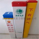 【直銷產品】景龍玻璃鋼燃氣標誌樁防腐/防老化可定製