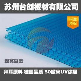 楚雄州双层阳光板、蜂窝阳光板、防雾滴温室阳光板