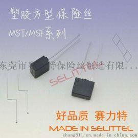 MST方形保险丝 电源塑胶保险丝 安规认证保险丝