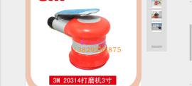 美国原装3M20314 3寸气动圆形抛光机 气砂轮打磨机磨模机气砂机
