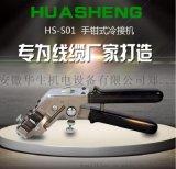 河南HS-S01手钳式I型冷焊机/冷接机