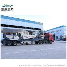 恒美百特时产50吨移动建筑垃圾破碎站
