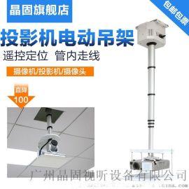 晶固摄像机电动吊架1米行程投影仪升降柱