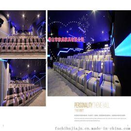 家庭影院VIP沙發,電動沙發,現代影院主題沙發廠家