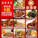 乐优谷冷冻快餐调理包促销包邮9款试吃装菜肴盖饭简餐