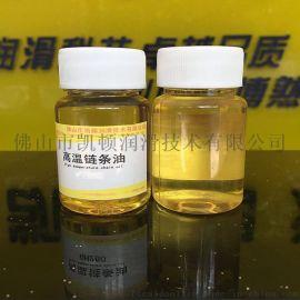 合成高温链条油 合成润滑油