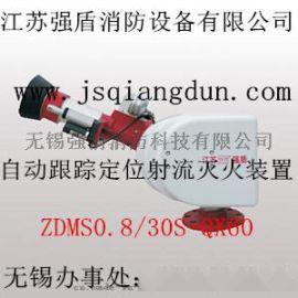 大空间智能消防水炮ZDMS0.8/30S-QX60