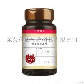 雨生红球藻压片糖果代加工 (QS)OEM代加工厂家