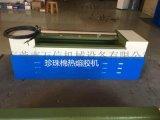 熱熔膠機-上膠機-珍珠棉過膠機生產批發廠家