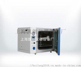 凯朗真空干燥箱DZF-6050 50L真空箱