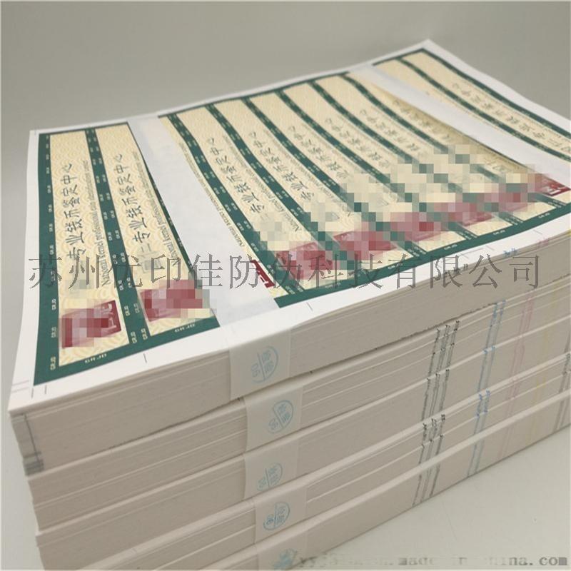 防伪评级标签评级证书制作 烫金防伪纸币评级证书