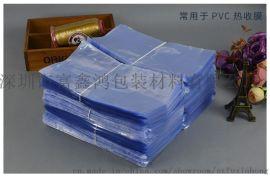 富鑫鸿pof热缩膜厂家供应 定制批发PVC热收缩袋