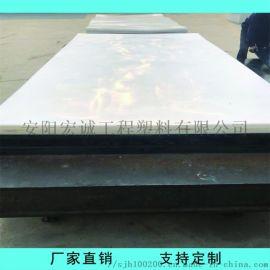 UHMW-PE超高分子量聚乙烯板板材