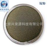 超细铌粉 高纯喷涂铌粉 球形钠米微米铌粉