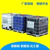 生產ibc集裝噸桶1000升塑料方桶1立方化工桶