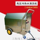 工业高压水清洗设备 冷热水高压清洗设备