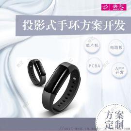 投影式手环方案ios系统蓝牙通话家用高清投放机30m生活防水NFC支付主板