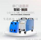 厂家直销数字MLG双脉冲铝焊机SZ-GCS09