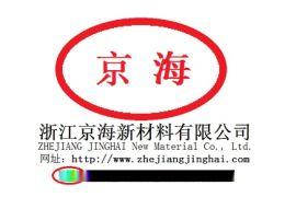 高纯度二氧化钛(京海牌)