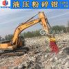 挖掘机粉碎钳型号 液压钳简介及用途