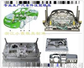 A级汽车中控台模具设计制造