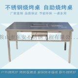 不锈钢自助烧烤桌/户外也用烧烤桌/庭院烤羊腿桌