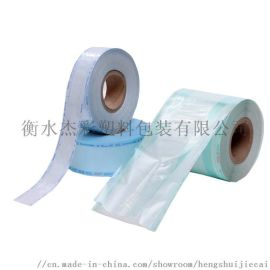 一次性消毒灭菌纸塑卷袋 医用纸塑管袋卷材卷料卷膜