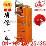上海东升点焊机DN-25脚踏点焊机电焊机