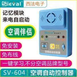空调自动启动器来电自动开机学习记忆停电报警西法