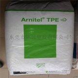 注塑成型 Arnitel® EM400 塑胶颗粒