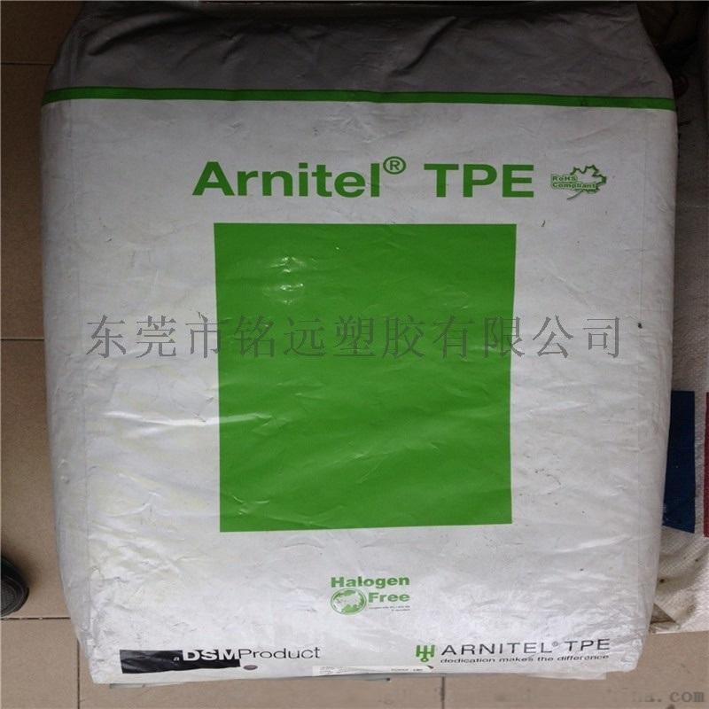 注塑成型 Arnitel® EM400 塑膠顆粒