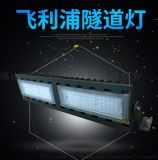 飞利浦BWP352 24W-235W LED隧道灯