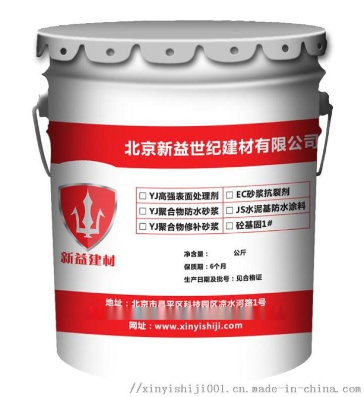 混凝土表面增強劑(起砂處理劑)