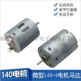 电动牙刷震动微型直流电机 140美甲打磨器小马达