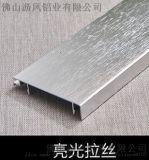 上海铝合金踢脚线 防水铝合金踢脚线