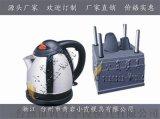 塑料模具廠塑料燒水壺模具