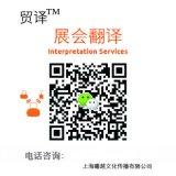 上海展會翻譯公司英語翻譯服務