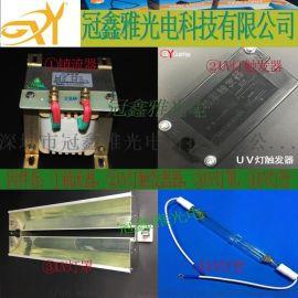 uv固化机1kw220v紫外线UV胶光固机灯管+镇流器+触发器+灯罩四件套