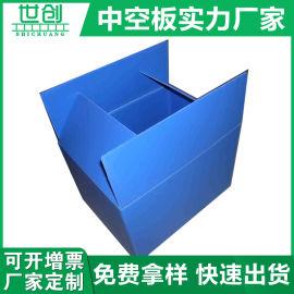 世创厂家直销 PP板 定制塑料中空板包装箱