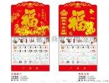 大吉大利合肥企業定製專版檯曆掛曆