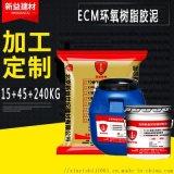 化工廠混凝土抗酸鹼鹽腐蝕防護修補料