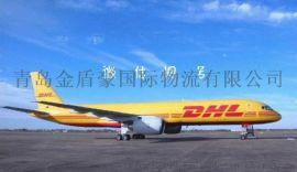 青岛国际快递DHL快递 上门取件